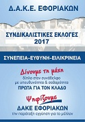 fylladio dake ekloges 2017